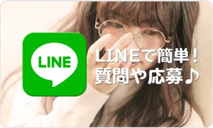 LINEで簡単!質問や応募♪